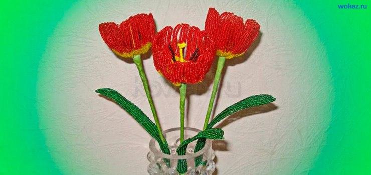 Тюльпан из бисера, тюльпаны