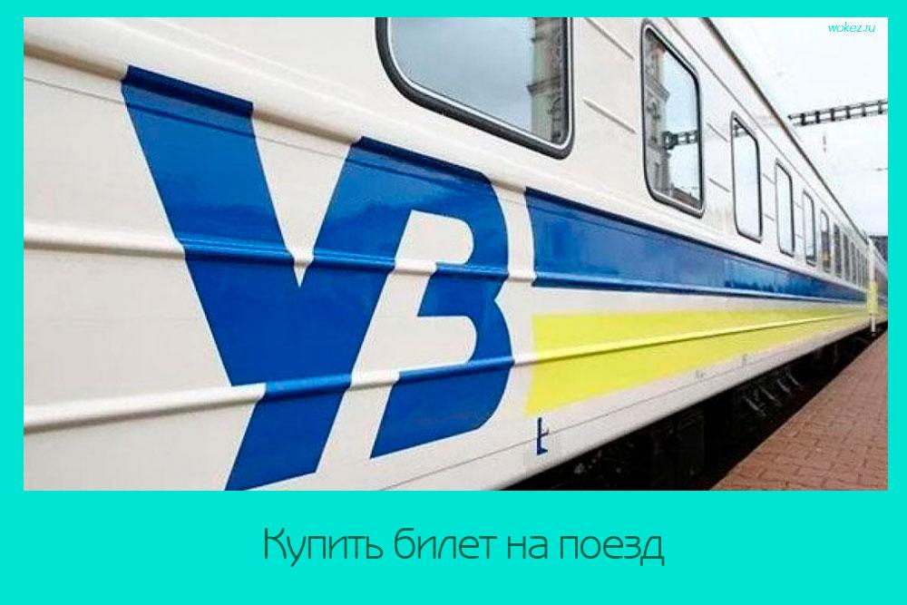 Купить билет на поезд