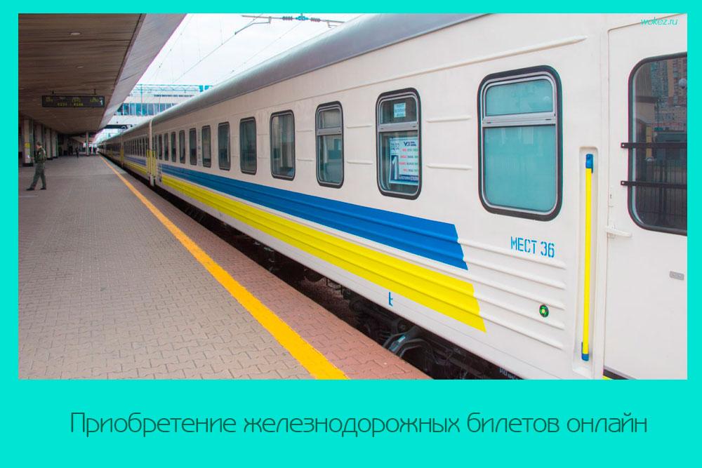Приобретение железнодорожных билетов онлайн