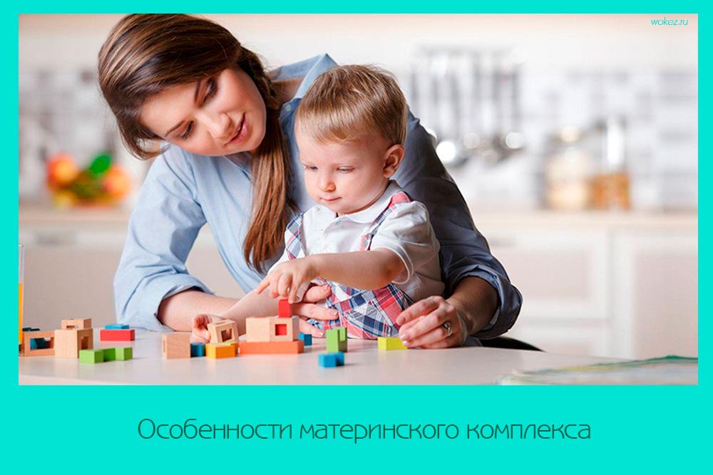 Особенности материнского комплекса