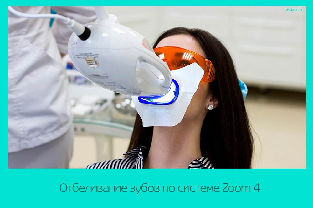 Отбеливание зубов по системе Zoom 4
