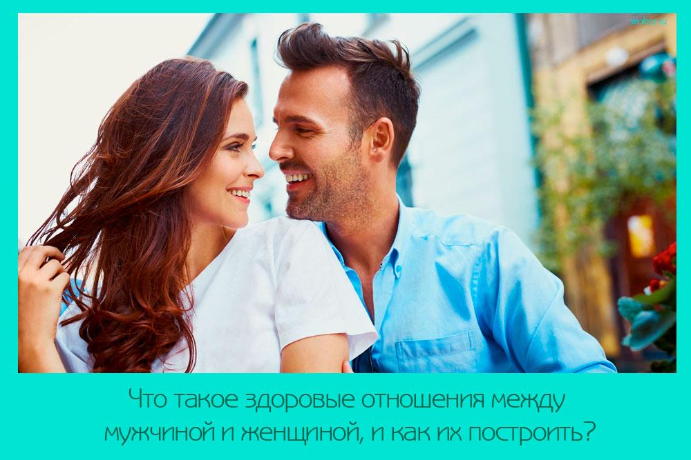 Что такое здоровые отношения между мужчиной и женщиной
