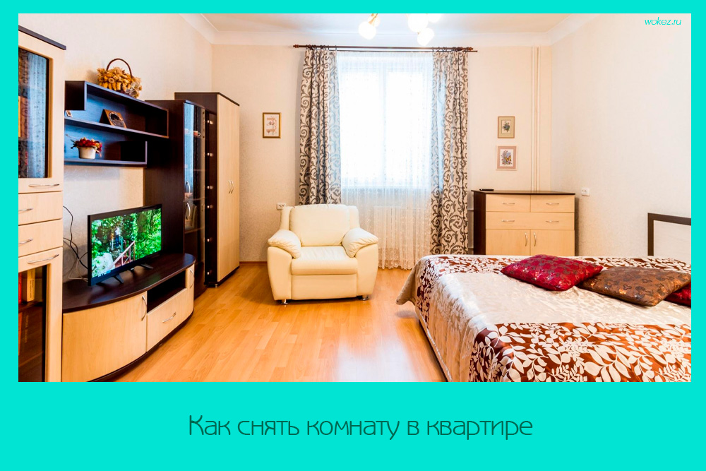 Как снять комнату в квартире
